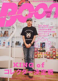 Boon 2015 Summer Issue